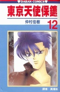 Tokyo Crazy Paradise, Tome 12