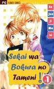 Sekai wa Bokura no Tameni!, tome 1