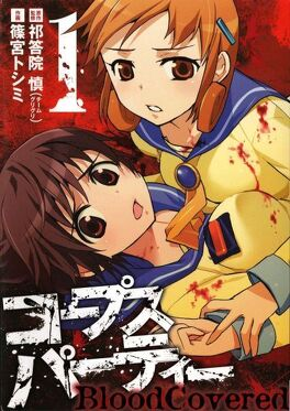Couverture du livre : Corpse Party : Blood Covered, Tome 1