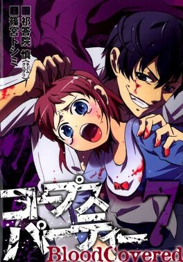 Couverture du livre : Corpse Party : Blood Covered, Tome 7