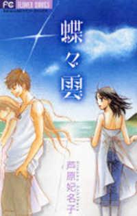 Couverture du livre : Chouchou kumo