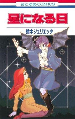 Couverture du livre : Tanpenshû - Hoshi ni Naru hi