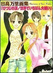 Couverture du livre : Banri Hidaka : Artbook