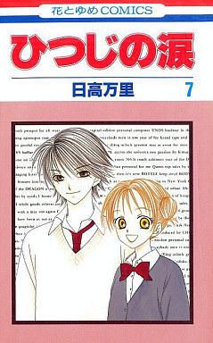 Couverture du livre : Hitsuji no Namida, Tome 7