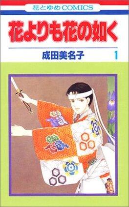 Couverture du livre : Hana Yori mo Hana no Gotoku, Tome 1