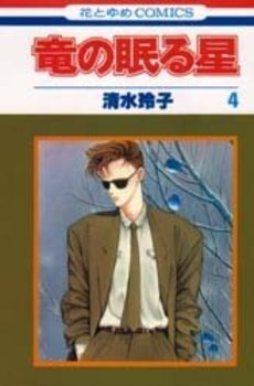 Couverture du livre : Ryuu no Nemeru Hoshi, Tome 4