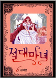 Absolute Witch, Tome 6