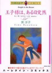 Couverture du livre : Ôjisama ha, Aru hi Totsuzen