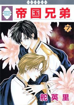 Couverture de Teikoku Kyôdai, Tome 7