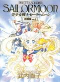 Le Grand Livre de Sailor Moon, Tome 1