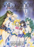 Le Grand Livre de Sailor Moon, Tome 3
