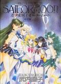 Le Grand Livre de Sailor Moon, Tome 3