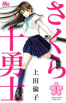 Couverture du livre : Sakura Jûyûshi, tome 1