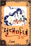 Absolute Witch, Tome 3