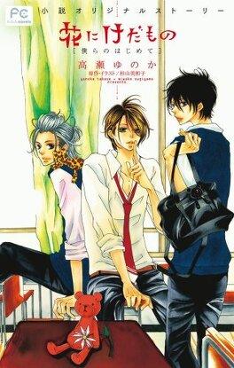 Couverture du livre : La Rose et le Démon - Roman - Bokura no Hajimete