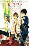 La Rose et le Démon - Roman - Bokura no Hajimete