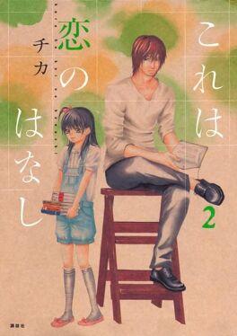 Couverture du livre : Kore wa Koi no Hanashi, Tome 2