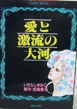 Couverture du livre : Ai to Gekiryû no Taiga