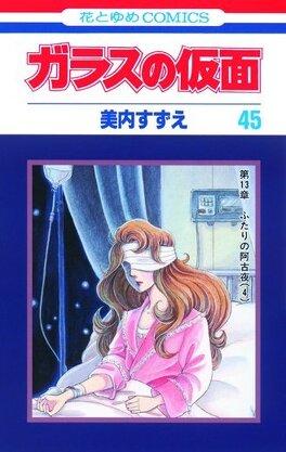 Couverture du livre : Glass no Kamen, Tome 45