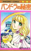 Pandora no Himitsu