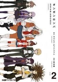 Couverture du livre : Danganronpa : Kibou no Gakuen to Zetsubou no Koukousei, Tome 2