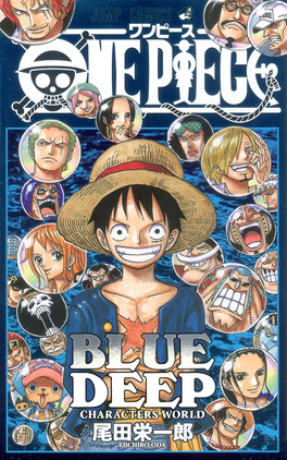 Couverture du livre : One Piece : Blue Deep