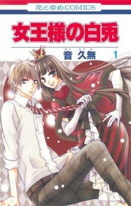 Couverture du livre : Joô-sama no Shiro Usagi, Tome 1