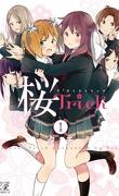 Sakura trick, tome 1
