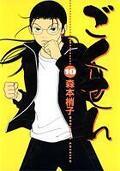 Gokusen, Tome 10