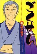 Gokusen, Tome 6