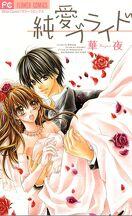 Jun'ai Bride