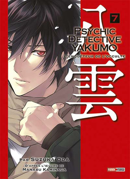 Couverture du livre : Psychic Detective Yakumo, tome 7