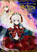 Akatsuki no Vampiress Zensôkyoku : Side Adelaide x Malheureux