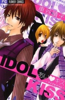 Couverture du livre : Ai Kiss - Idol Kiss