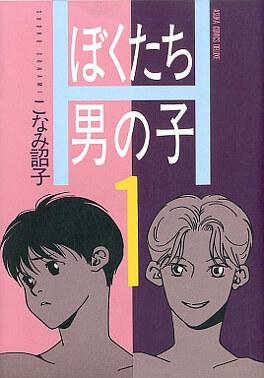 Couverture du livre : Bokutachi Otoko no Ko, Tome 1