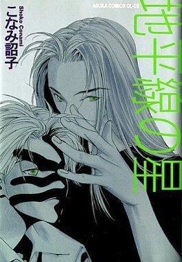 Couverture du livre : Chiheisen no Hoshi