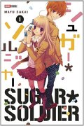 Sugar Soldier, tome 1