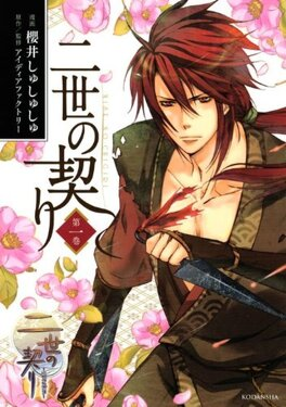 Couverture du livre : Nise no Chigiri, tome 1