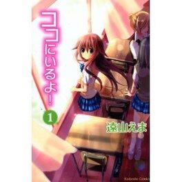 Couverture du livre : Koko Ni Iru Yo! tome 1