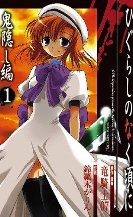 Higurashi Dvdfr Higurashi Hinamizawa Le Village Maudit Vol 5 Dvd