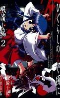 Higurashi no Naku Koro ni : Himatsubushi-hen, Tome 2