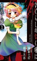Higurashi no Naku Koro ni : Tatarigoroshi-hen, Tome 1