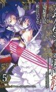 Umineko no Naku Koro ni Chiru : Episode 6 : Dawn of the Golden Witch, Tome 5