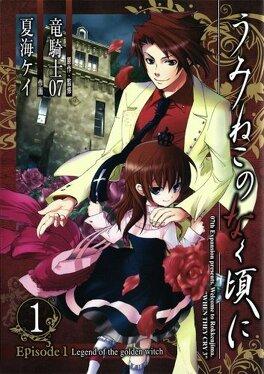Couverture du livre : Umineko no Naku Koro ni : Episode 1 : Legend of the Golden Witch, Tome 1