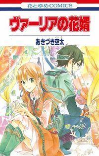 Couverture du livre : Vahlia no Hanamuko
