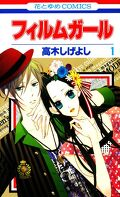 Film Girl Tome 1