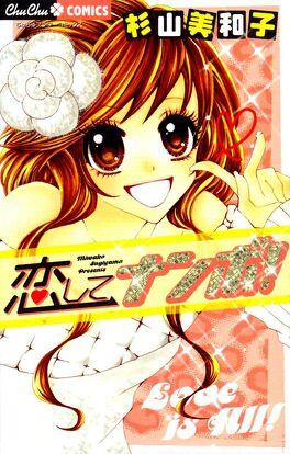 Couverture du livre : koishite nanbo!