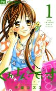 Crayon Days, tome 1