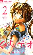 Crayon Days, tome 2
