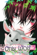 I'm the only wolf, tome 1